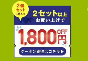 1800円OFFクーポン