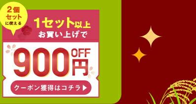 900円OFFクーポン