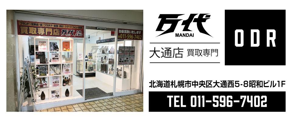万代札幌大通店