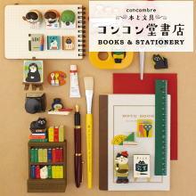 コンコンブル コンコン堂書店