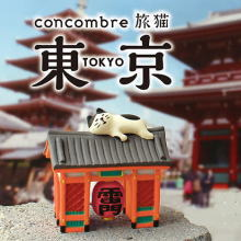 コンコンブル 旅猫