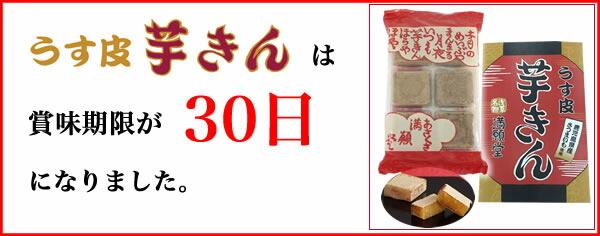 うす皮芋きん 賞味期限30日
