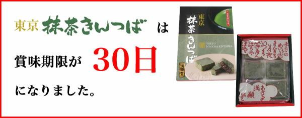 東京抹茶きんつば 賞味期限30日