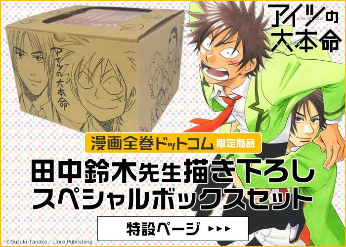 田中鈴木先生描き下ろしボックス