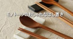 SHIROKURO箸置き