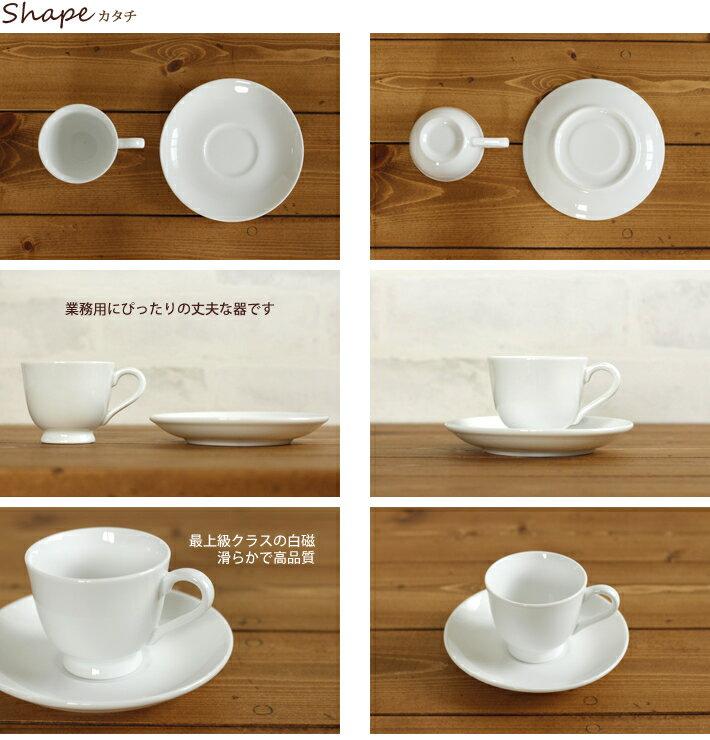 ティーカップソーサー 白磁 白い食器 Crecent(クレセント)  shikisaionline ...