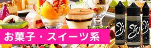 デザート・お菓子系