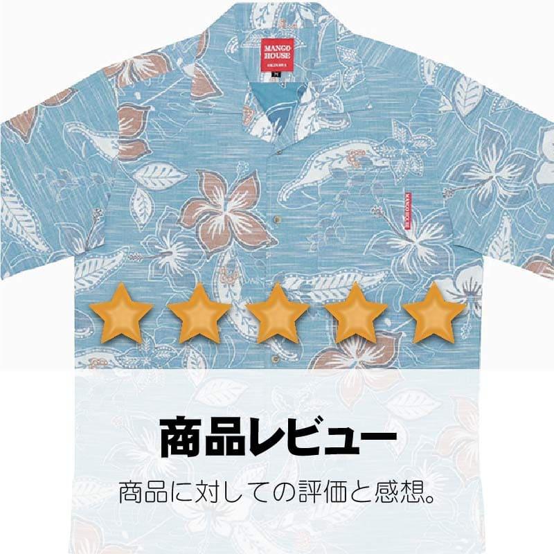 沖縄アロハシャツ 商品レビュー かりゆしウェア