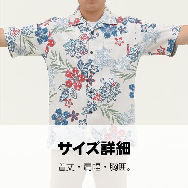 沖縄アロハシャツ サイズ詳細 かりゆしウェア