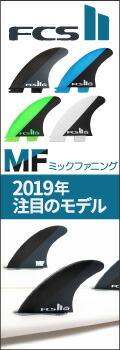 FCS MF