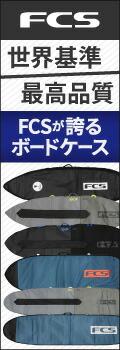 FCSハードケース