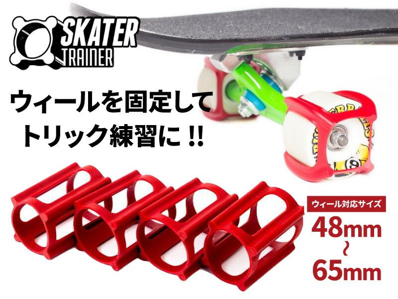 スケートトレーナー