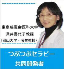 ガラスビーズ鎮痛帯の  「秘 密」を分かりやすく解説!開発者、岡山大学大学院 深井喜代子教授