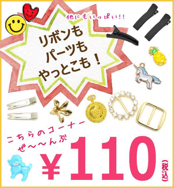 110円均一