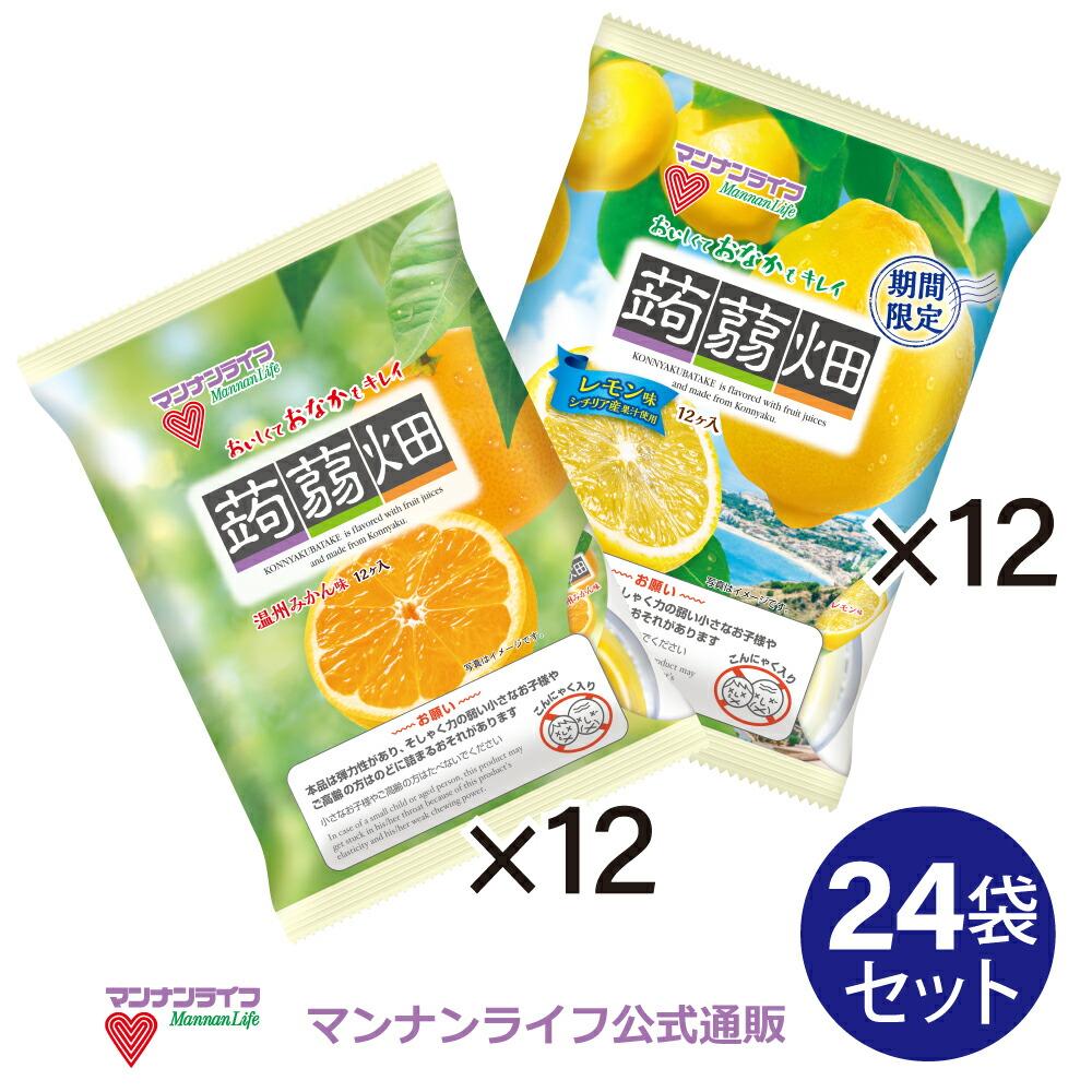 蒟蒻畑温州みかん味12袋&蒟蒻畑レモン味12袋