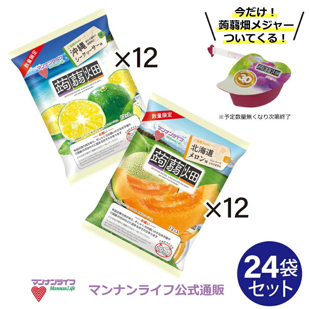 蒟蒻畑シークヮーサー味メロン味 24袋