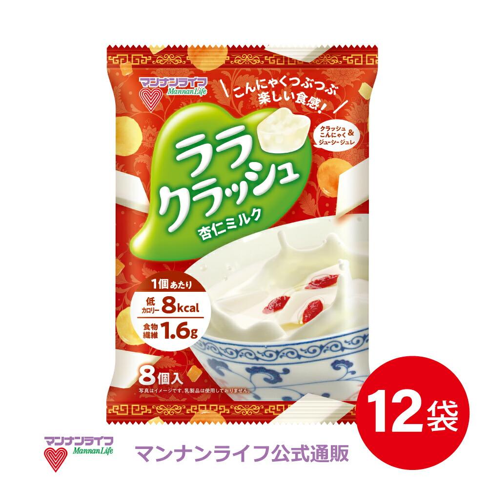 ララクラッシュ杏仁ミルク12袋