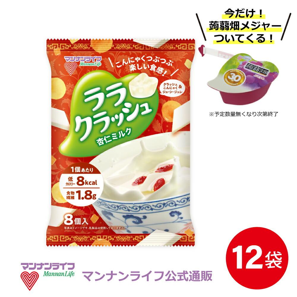 ララクラッシュ杏仁ミルク 12袋