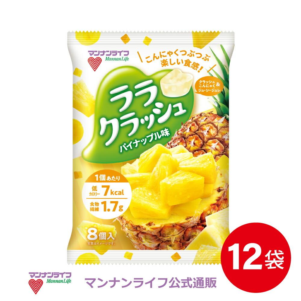ララクラッシュパイナップル味12袋