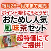 おためし100円!