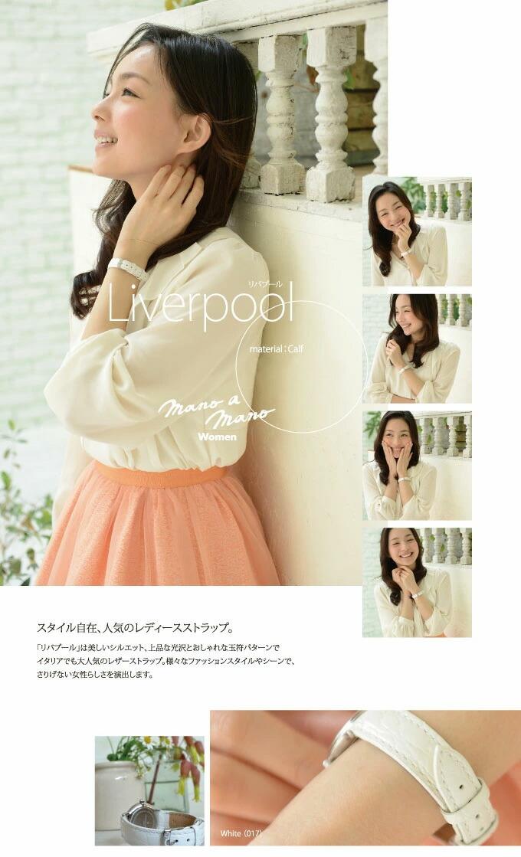 LiverPool(リバプール)