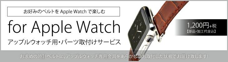 アップルウォッチ専用! 時計ベルト交換取付けサービス実施中!