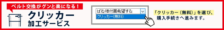 時計ベルトの着脱が楽になる☆ クリッカーサービス実施中!