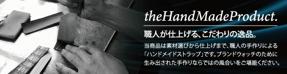 the hand made product(ハンドメイドプロダクト)