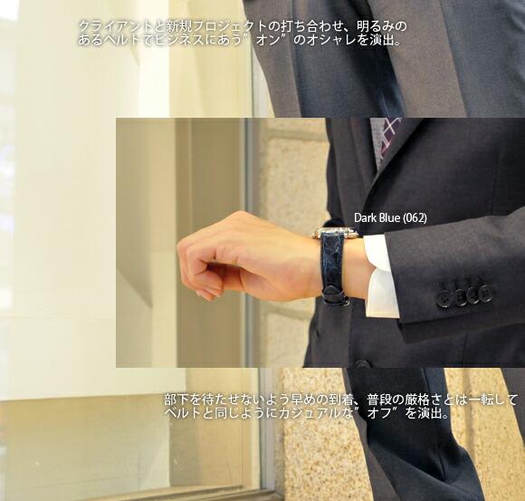 高級素材を使用したオシャレな時計ベルト
