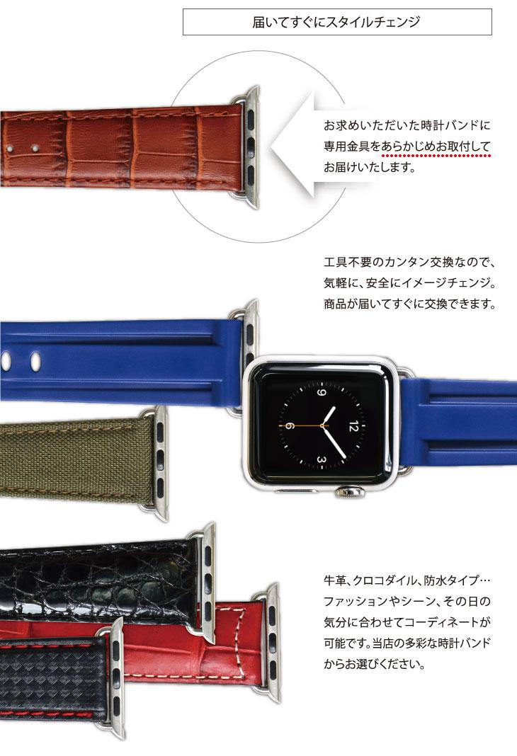 お求めの時計ベルトにアップルウォッチ専用金具をあらかじめお取付してお届けします。