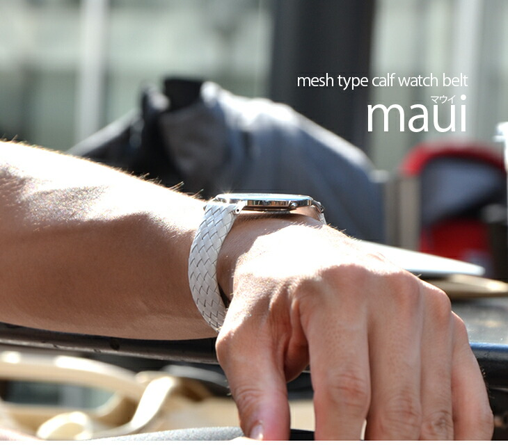 カシス製時計ベルトマウイイメージ01