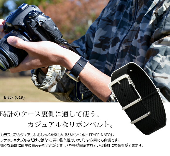 カシス製腕時計リボンベルトタイプナトー