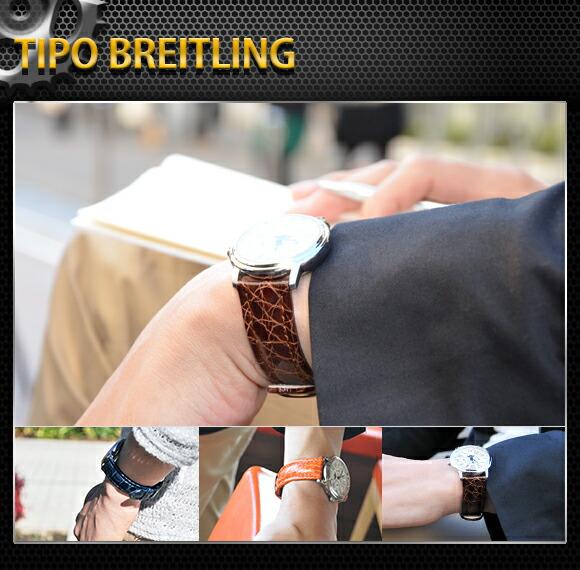 TIPO BREITLING3 ティポブライトリング