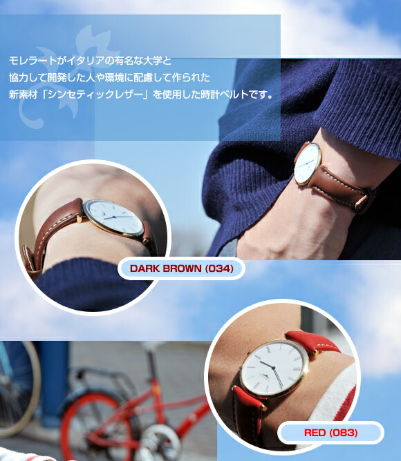 シンセティックレザーを採用した時計ベルト