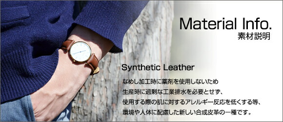 シンセティックレザー(合成皮革)を使用。環境にも優しい製品です