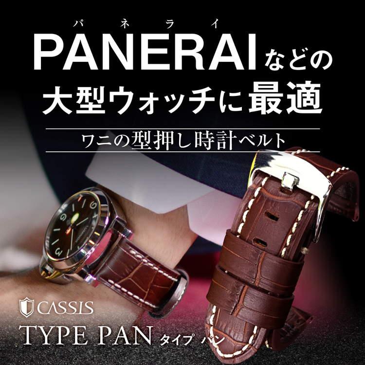 カシス 腕時計ベルト TYPE PAN(タイプ パン)