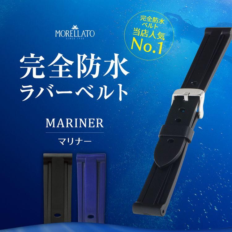 カシス 腕時計ベルト MARINER (マリナー)