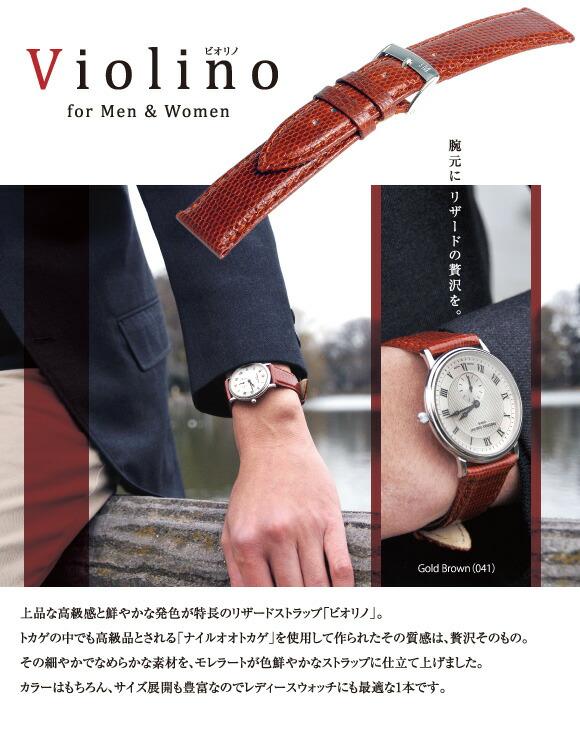 モレラート社製時計ベルトビオリノ
