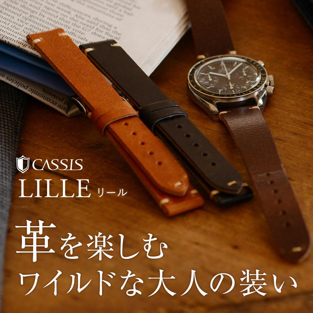 カシス 腕時計ベルト LILLE(リール)