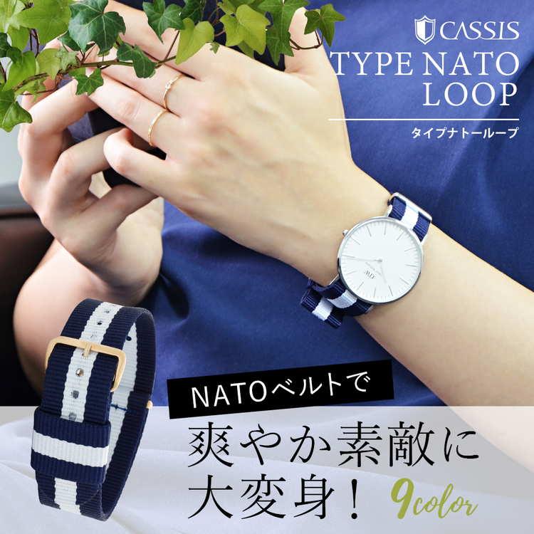 カシス 腕時計ベルト TYPE NATO LOOP(タイプナトーループ)