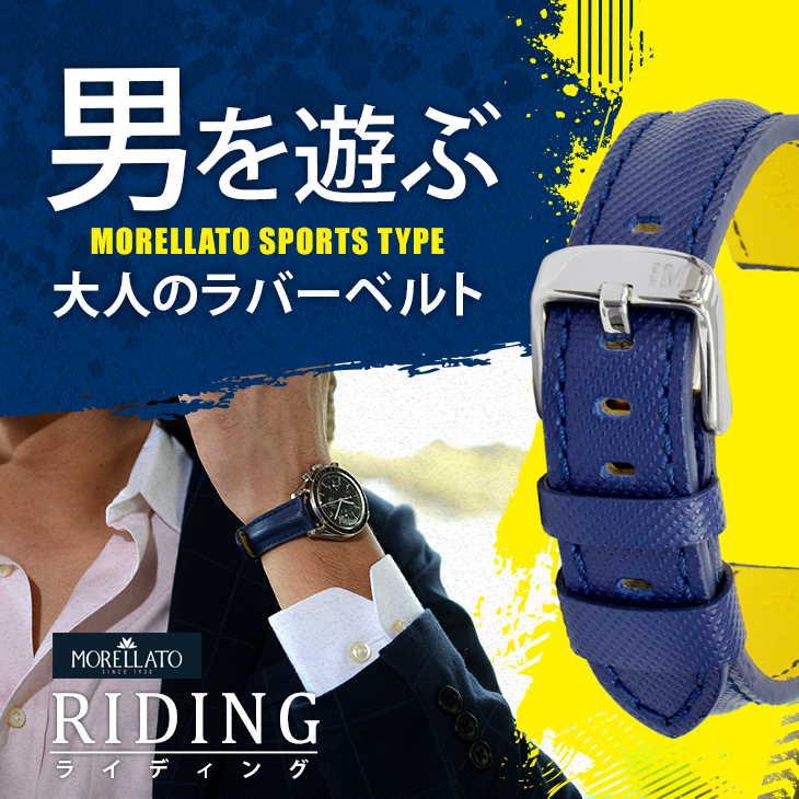 カシス 腕時計ベルト RIDING(ライディング)
