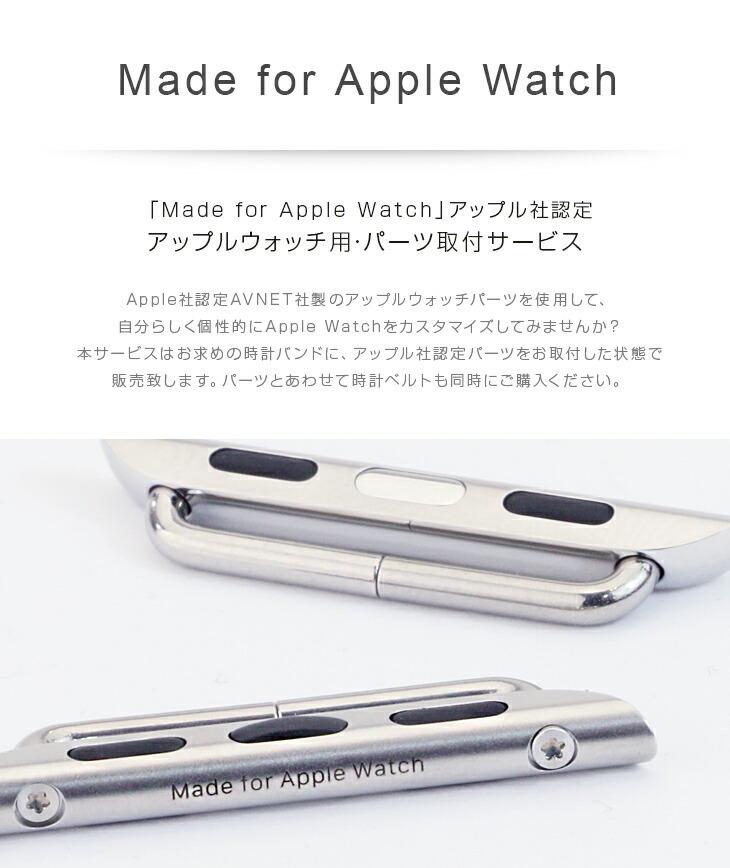 アップル社認定アップルウォッチ用パーツ取付けサービス。