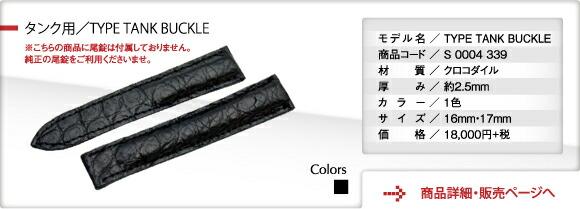カルティエタンク用 TYPE TANK BUCKLE(タイプタンクバックル)