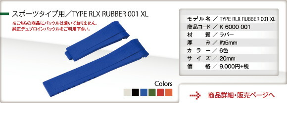 ロレックス 向け 時計バンドTYPE RLX RUBBER 001(タイプ RLX ラバー xl)