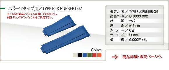 ロレックス 向け 時計バンドTYPE RLX RUBBER 002(タイプ RLX ラバー)