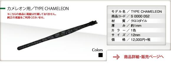 ロレックス カメレオン 向け 時計バンドTYPE CHAMELEON(タイプ カメレオン)