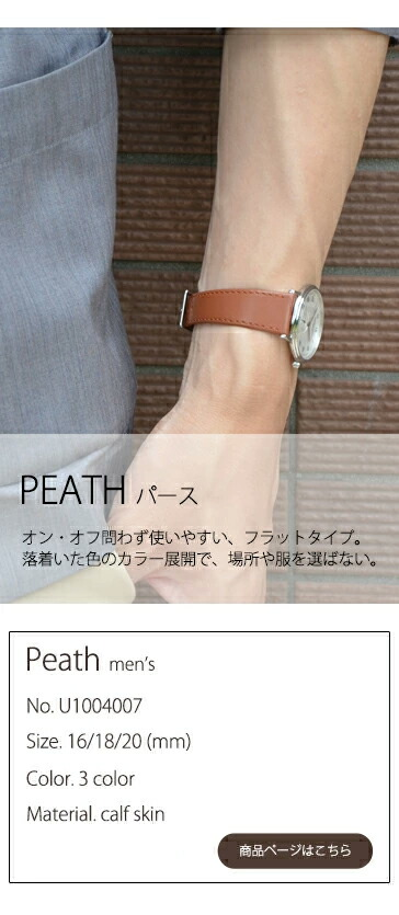 PEATH MEN'S