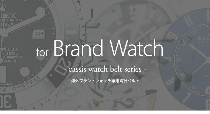 CASSISブランドウォッチ用時計ベルト