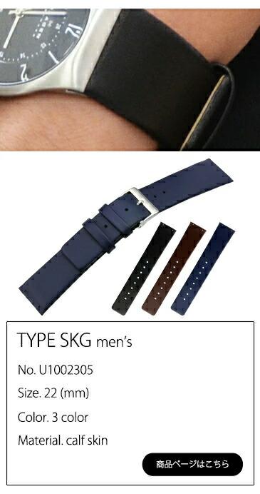 TYPE SKG MEN'S