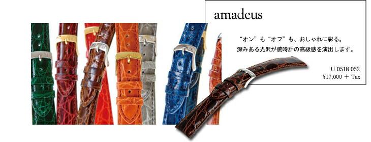 AMADEUS(アマデウス)